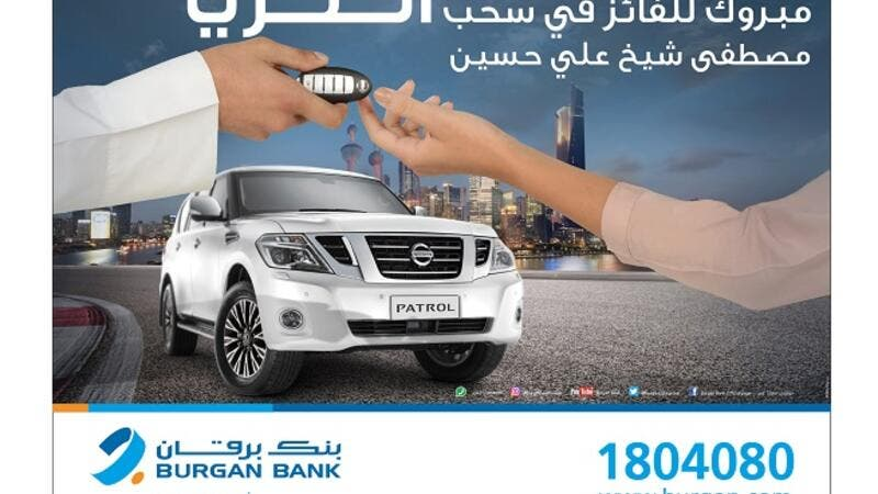 The draw rewards new and existing customers who transfer their salary to Burgan Bank by offering them a chance to win a Nissan Patrol SUV every month.