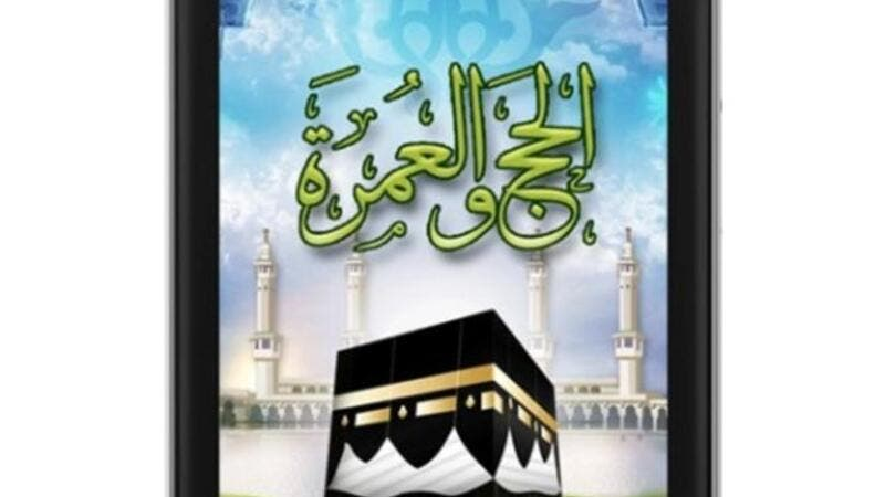 Hajj and Umrah app helps BlackBerry smartphone users with holy