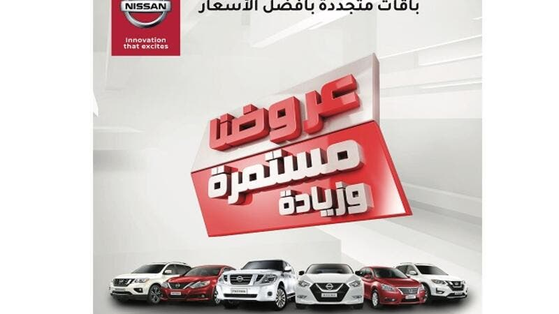 A wide range of advantages on the popular range of Nissan models are provided to meet the customers' needs.