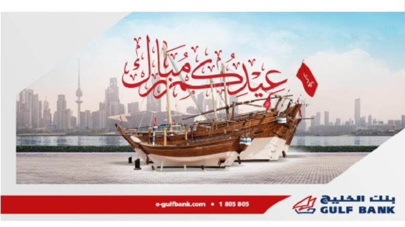 Eid Al Fitr greetings from Gulf Bank