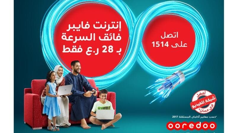 Ooredoo's latest expansion allows thousands of more customers to enjoy the internet with high-speed streaming, downloads, and uploads, uninterrupted and buffer-free.