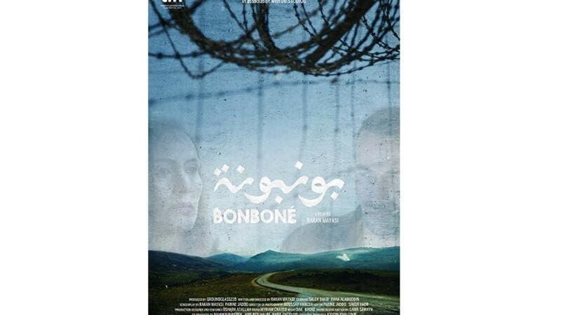 BONBONÉ Takes Part in the Mediterranean Short Film Festival