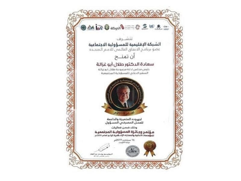 Dr. Abu-Ghazaleh was selected to receive the Award in recognition of his role in supporting banks in Arab region as well as enhancing and boosting the Arab economy as a whole.