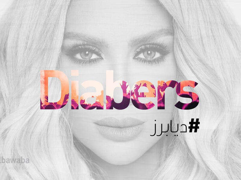 Maya Diab Fan Club Diabers