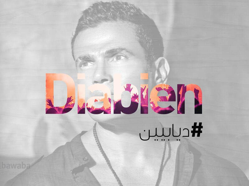 Amr Diab Fan Club Diabien