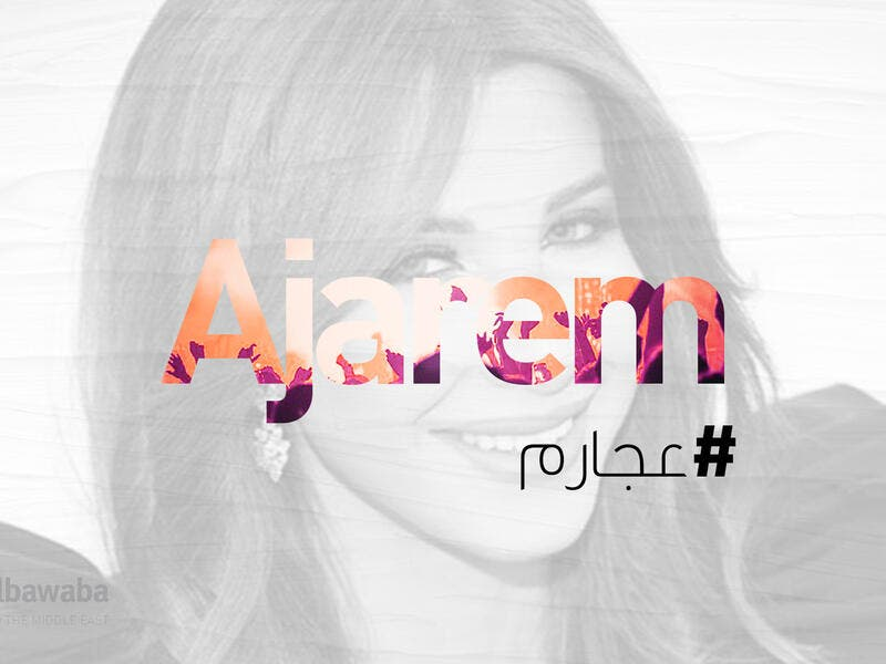 Nancy Ajram Fan Club Ajarem