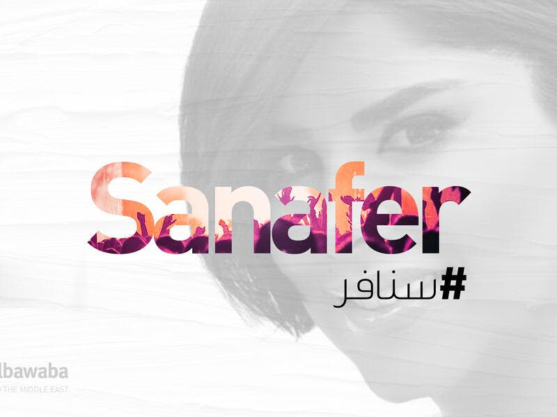 Shams Fan Club Sanafer