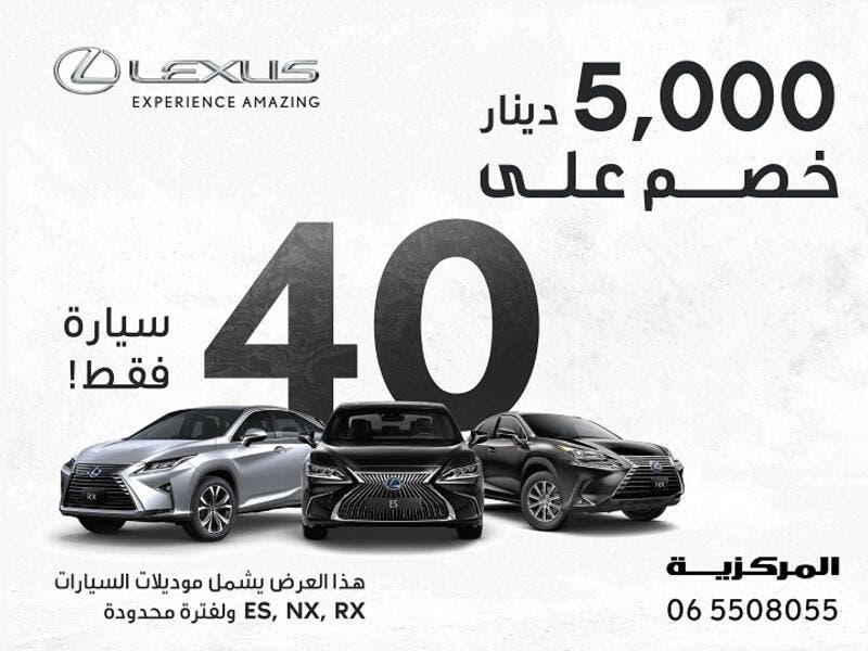 Three Weeks of Exceptional Discounts from Markazia Lexus
