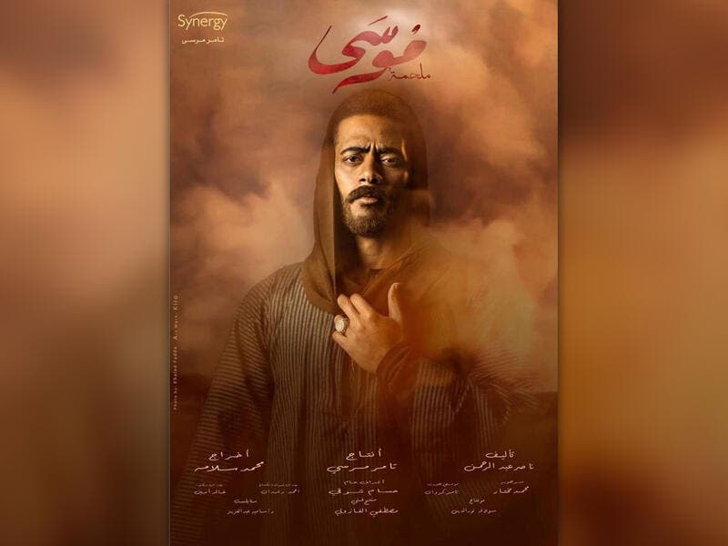 Mousa (Moses) starring Mohamed Ramadan