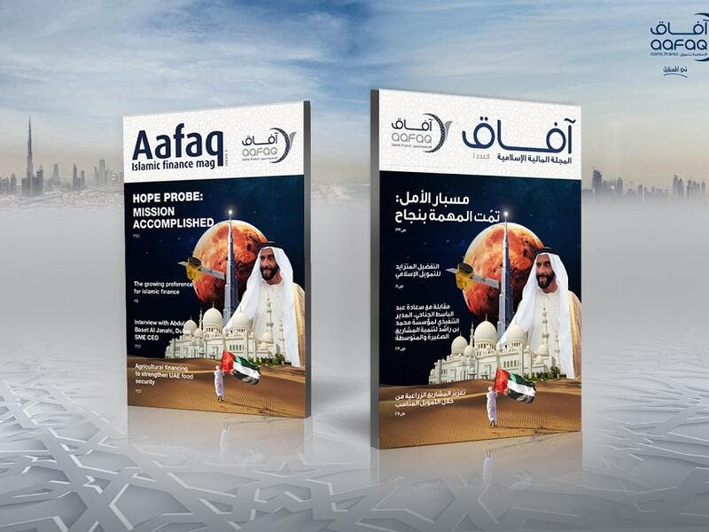 "Aafaq Islamic Finance Publishes The Specialized Quarterly ""Aafaq"" Magazine"