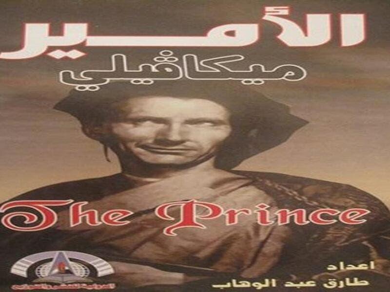 كتاب الأمير لميكافيللي
