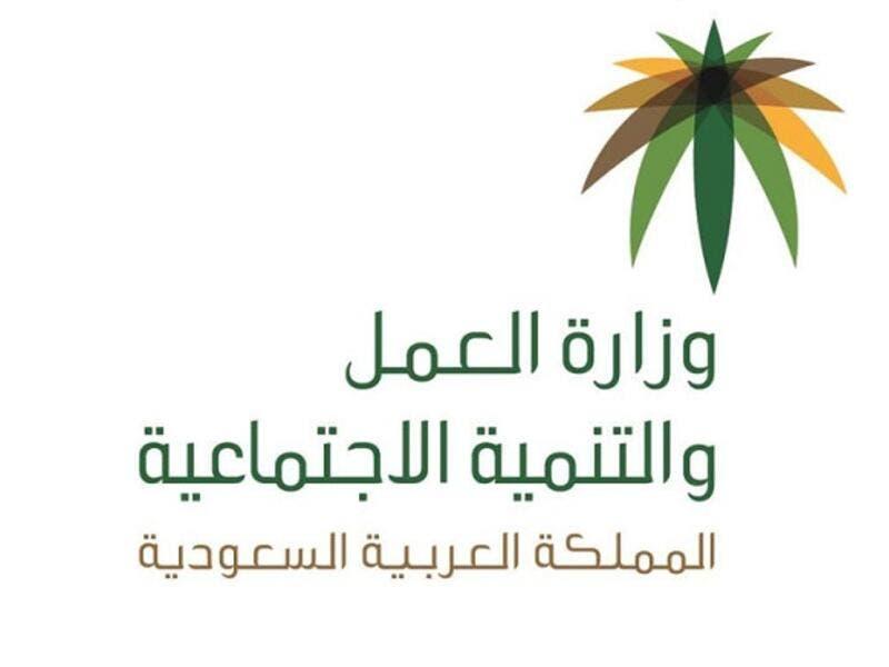 وزارة العمل والتنمية الاجتماعية السعودية | البوابة