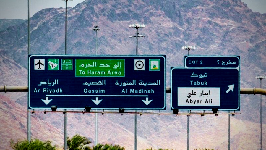 Sign leading to Medina