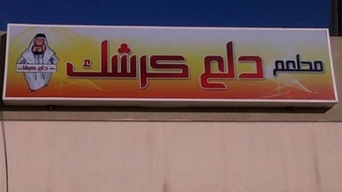 هل يمكنك أن تدخل محل تجاري بسبب إسمه تعرف على أغرب أسماء المحلات البوابة