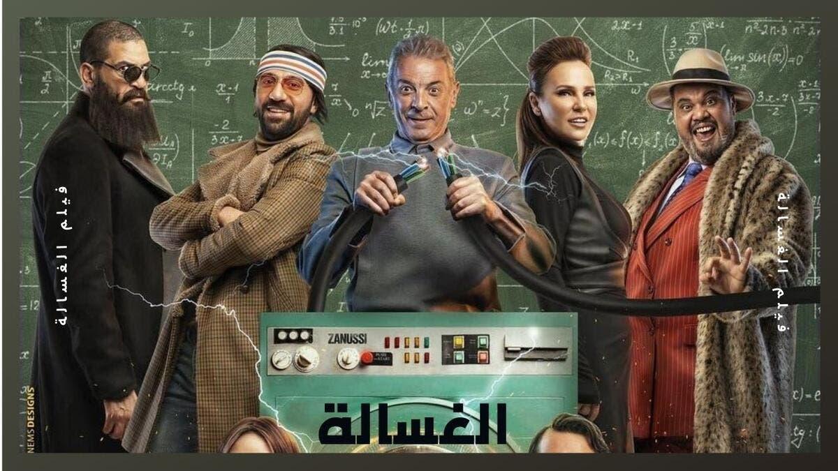 افضل افلام كوميدية مصرية 2021 البوابة