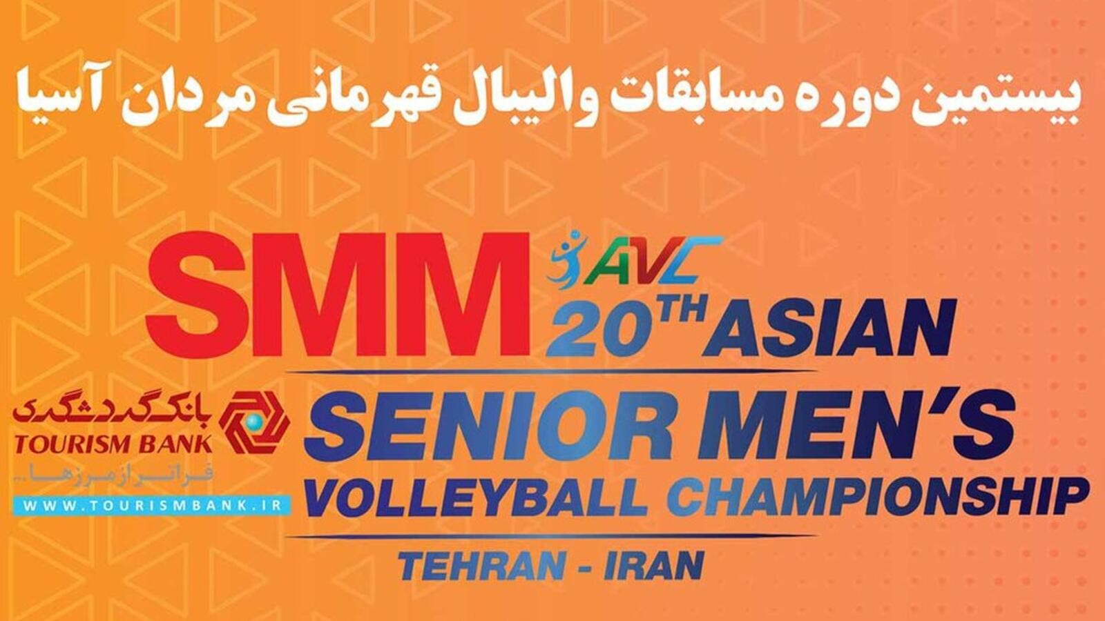 Asian Volleyball Championship logo