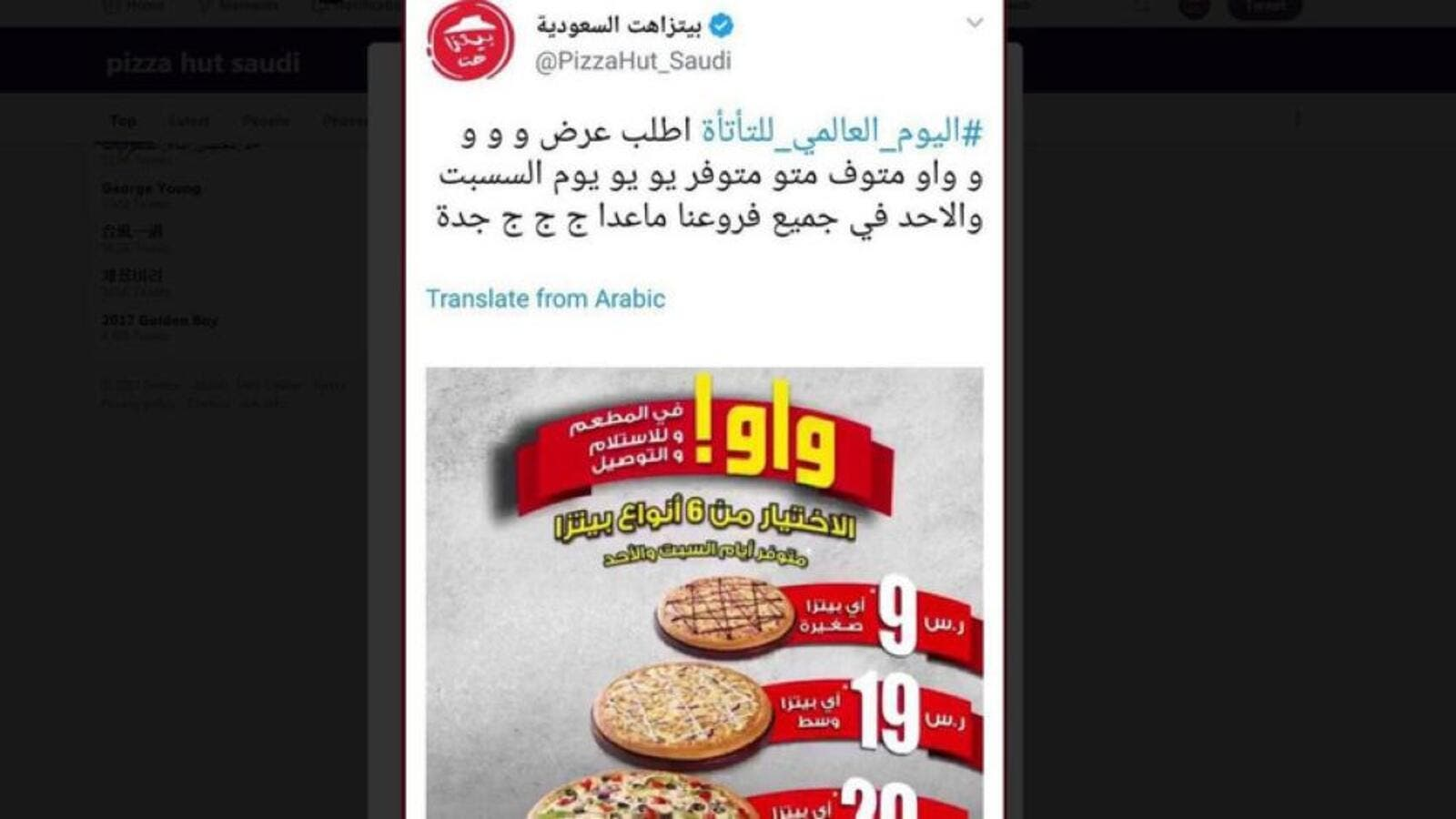 The ad was shortly yanked by the company that apologized for the blunder amid people's demands to boycott the food chain (Twitter)