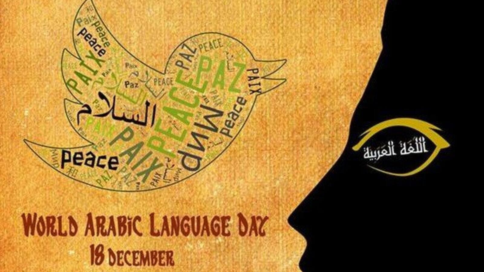 UN Arabic Language Day  (Twitter)