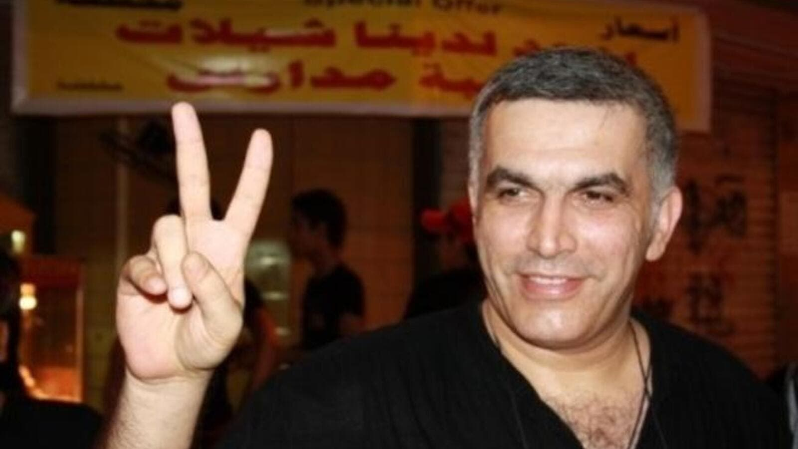 "The high-profile activist, a founder of the non-governmental Bahrain Centre for Human Rights, also faces a separate trial for a series of tweets deemed ""insulting"" to Saudi Arabia which has also been postponed multiple times. (AFP)"