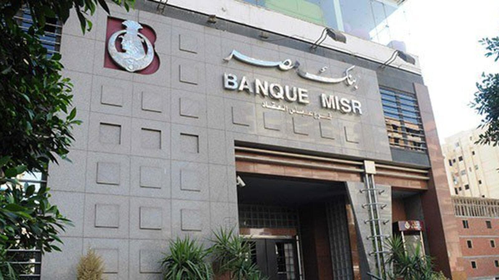 Banque Misr is one of the top five banks in terms of assets' size. (File photo)