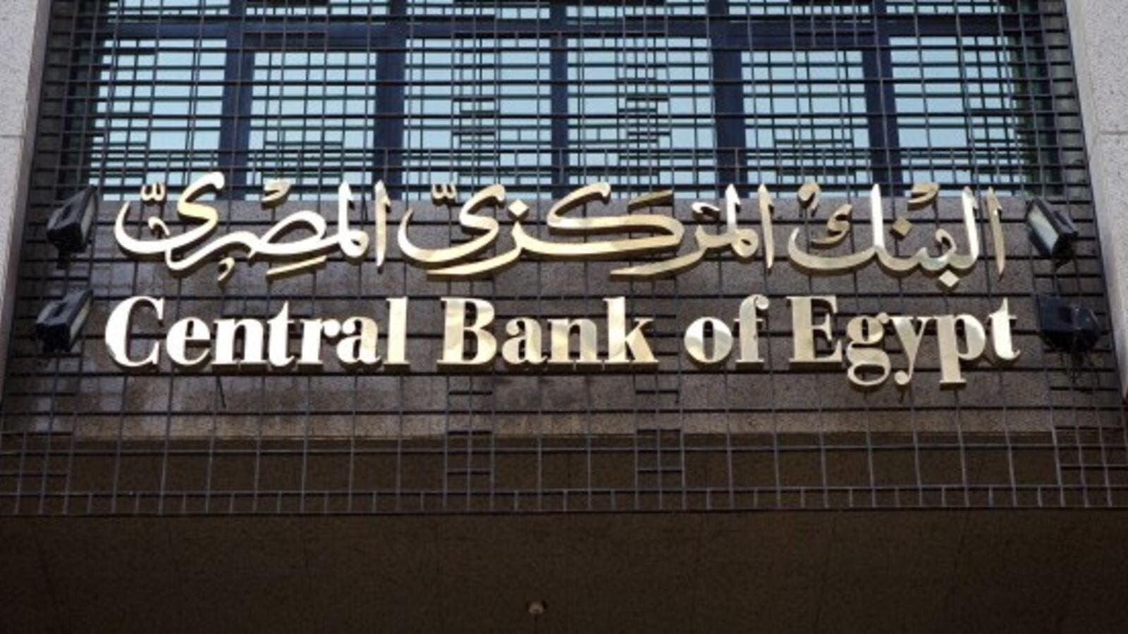 Resultado de imagen para central bank egypt