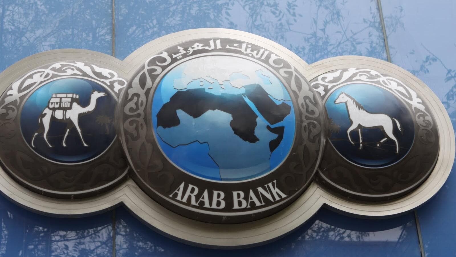 A small number of potential buyers from the Middle East are vying for Oger's stake in Arab Bank, including Saudi Arabia's al-Hokair family. (File photo)