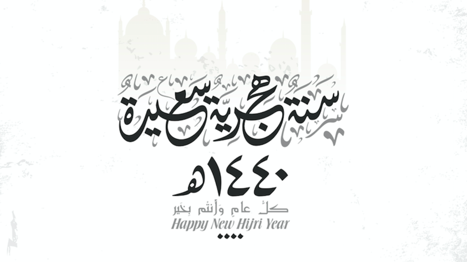 Muslims on Twitter Celebrate Hijri New Year and Wish for