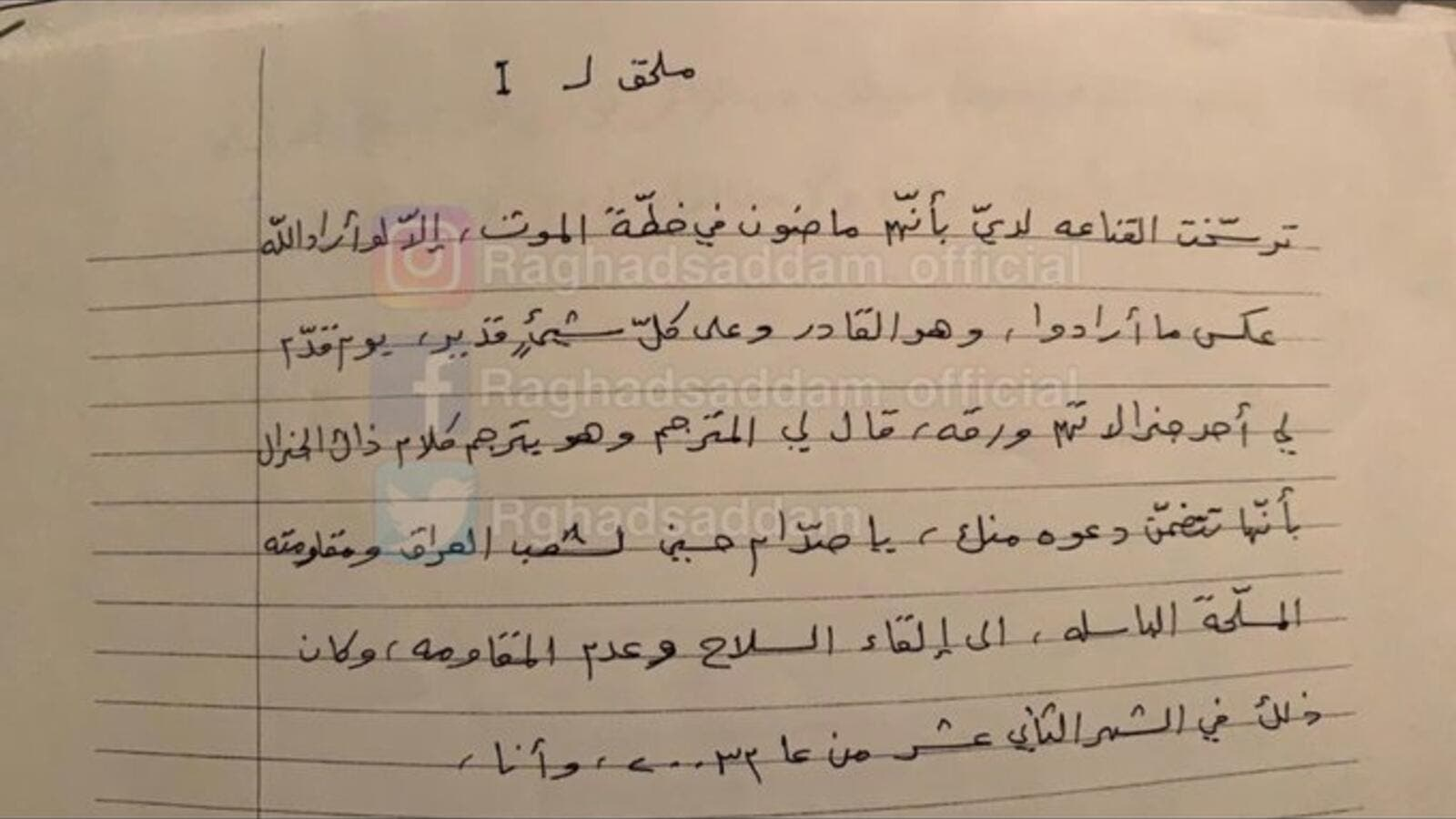 A letter was written by Saddam Hussein in 2003 while he is in prison after he was captured by US forces. (Twitter)