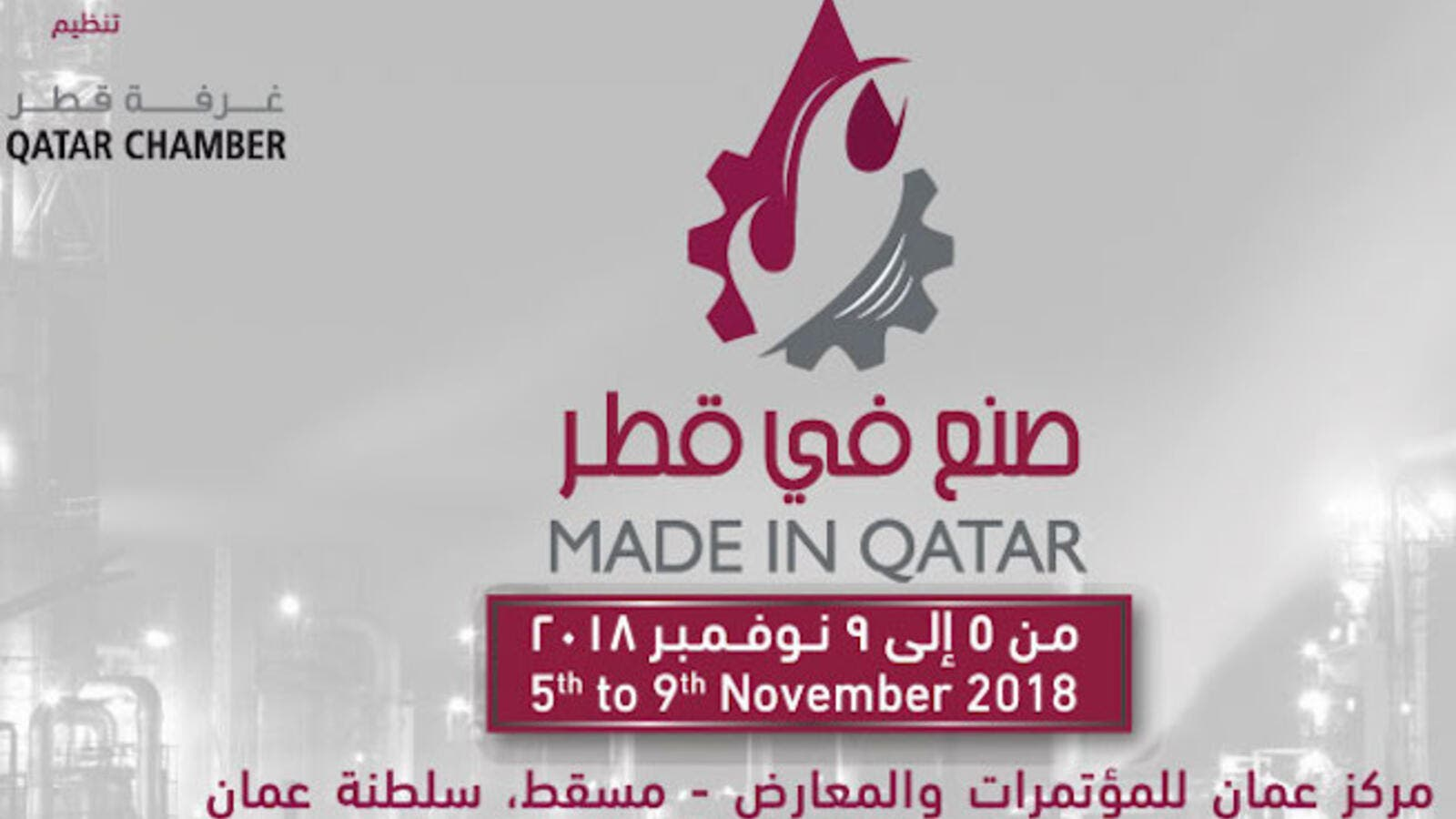 Qatari business owners are interested in identifying investment opportunities in the industrial sectors of Oman. (Made In Qatar)
