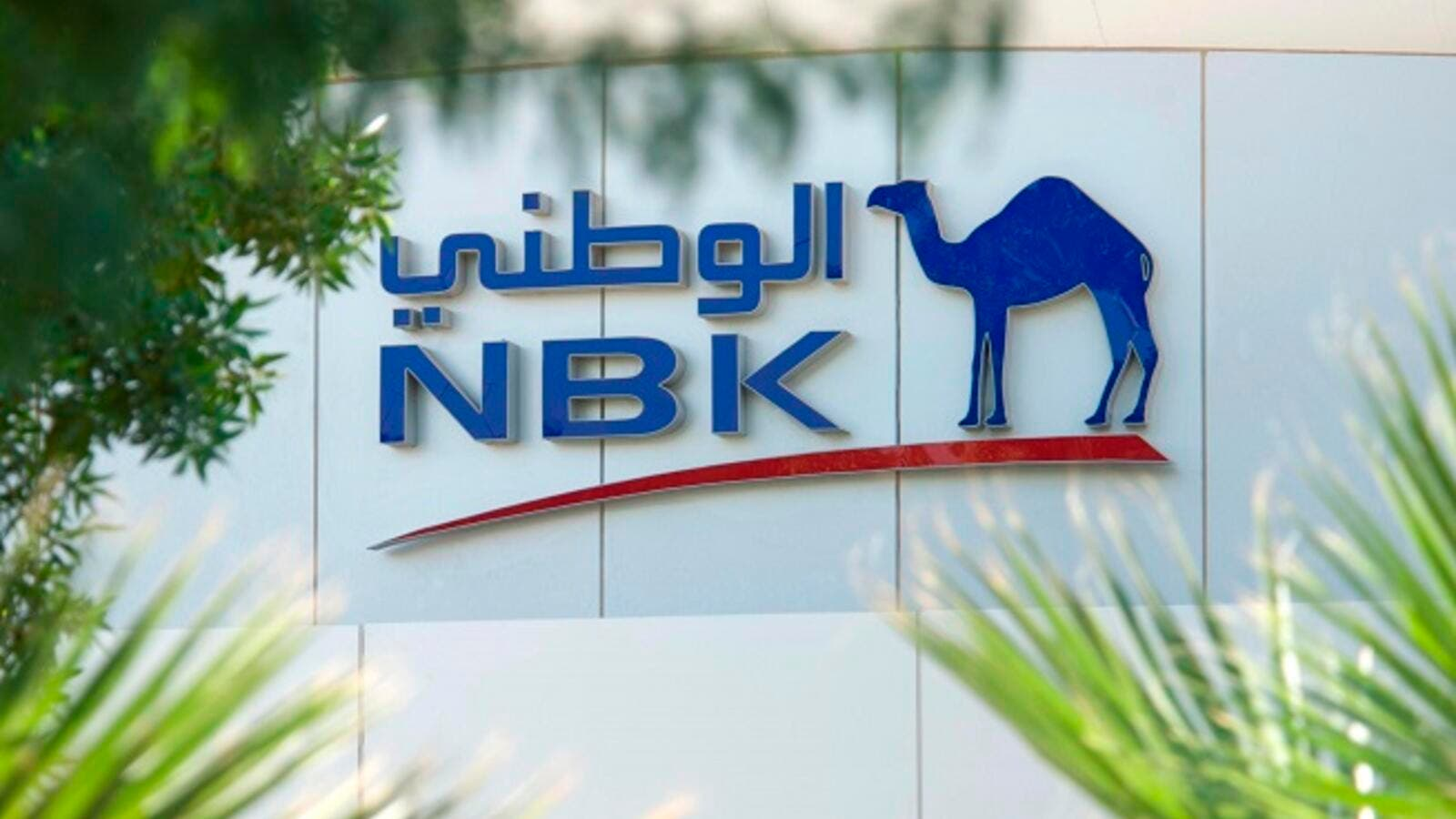 National Bank of Kuwait (NBK) is to hire hundreds of staff and open new branches in Saudi Arabia and Egypt. (Courtesy of NBK)
