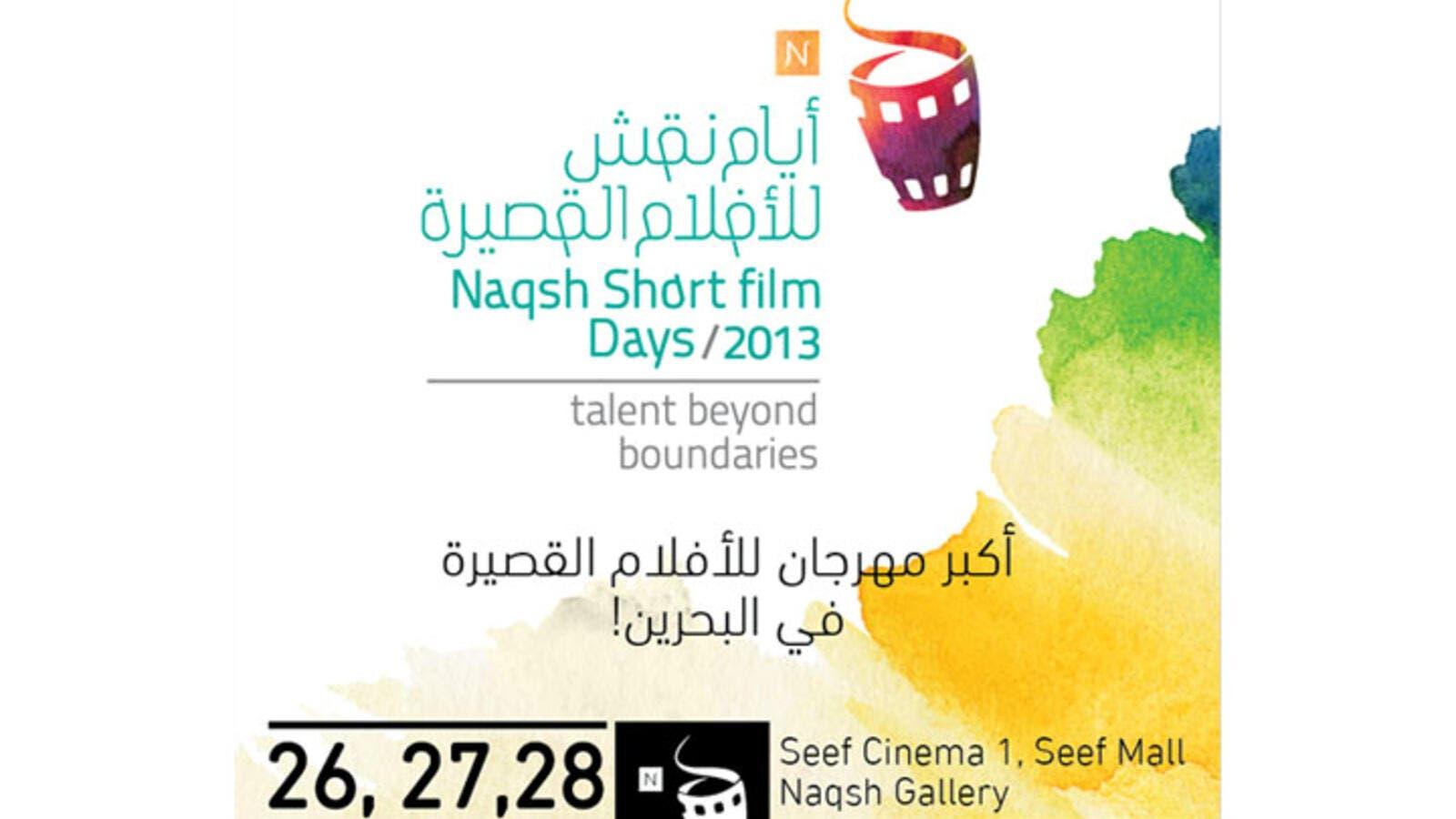 The Naqsh Short Film Days 2013 highlights local artists | Al Bawaba
