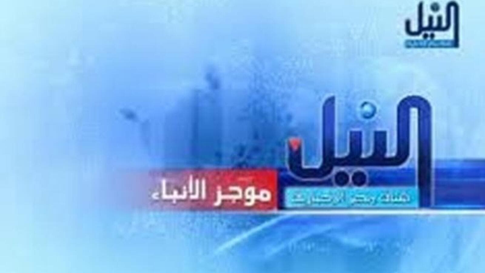 Nile News TV