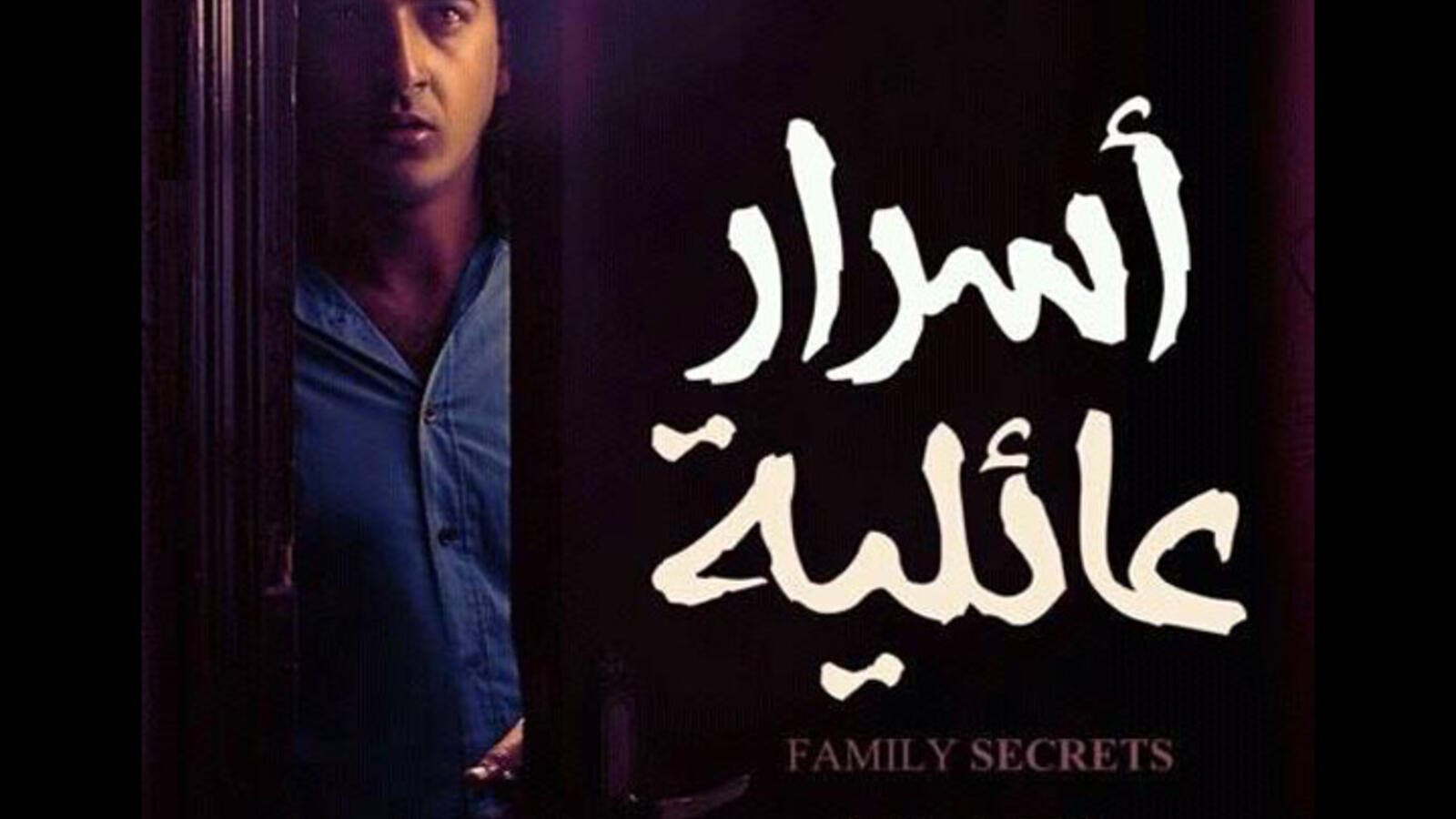 "The official poster for the controversial film ""Family Secrets."" (Image: Facebook)"