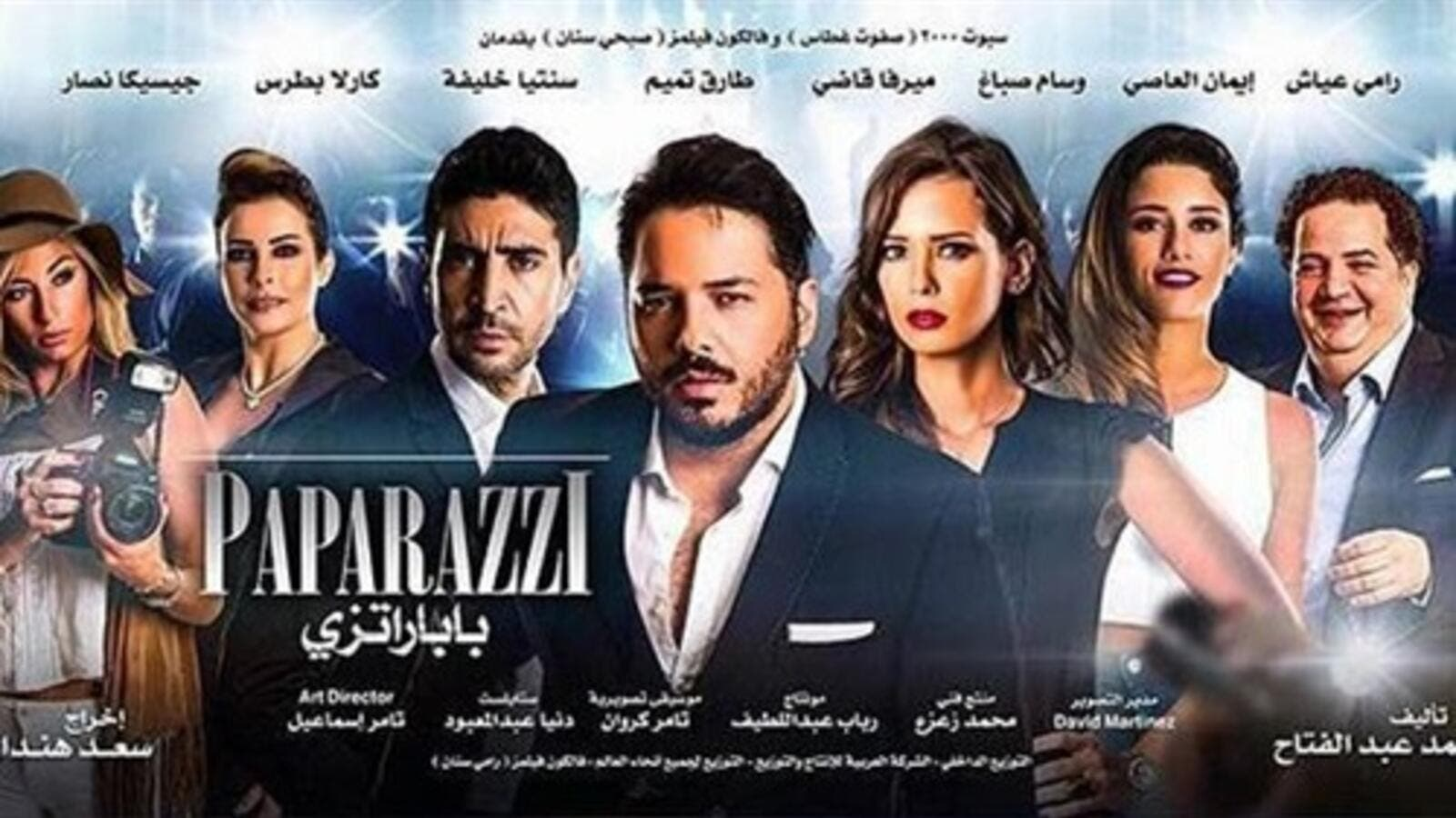 "Ramy Ayach releases the official poster for his upcoming film ""Paparazzi."" (File photo)"