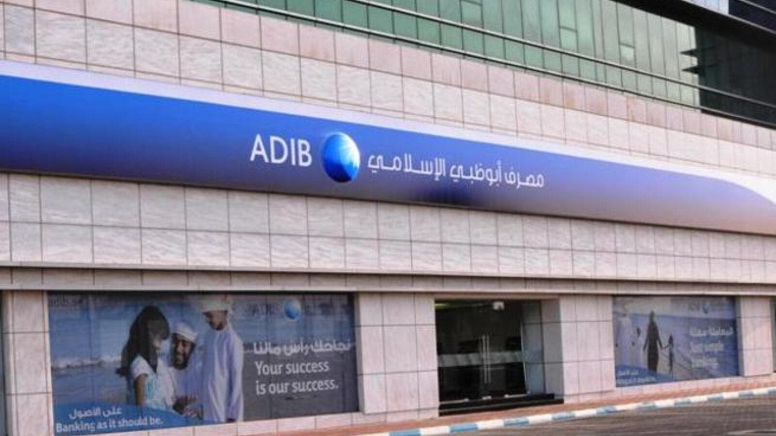 ADIB, which is rated A2 by Moody's and A+ by Fitch, in each case with a stable outlook, priced the non-call, five-year Sukuk at a profit rate of 7.13 per cent. (File/ Photo)