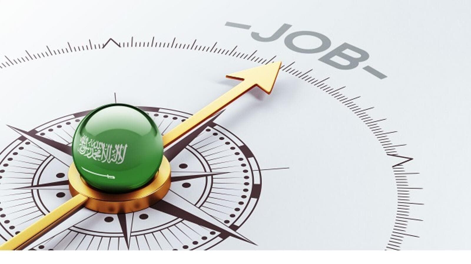 The present job market situation does not cope well with the Saudization strategy, the Vision 2030 and the hopes and aspirations of the Saudi people. (Shutterstock)