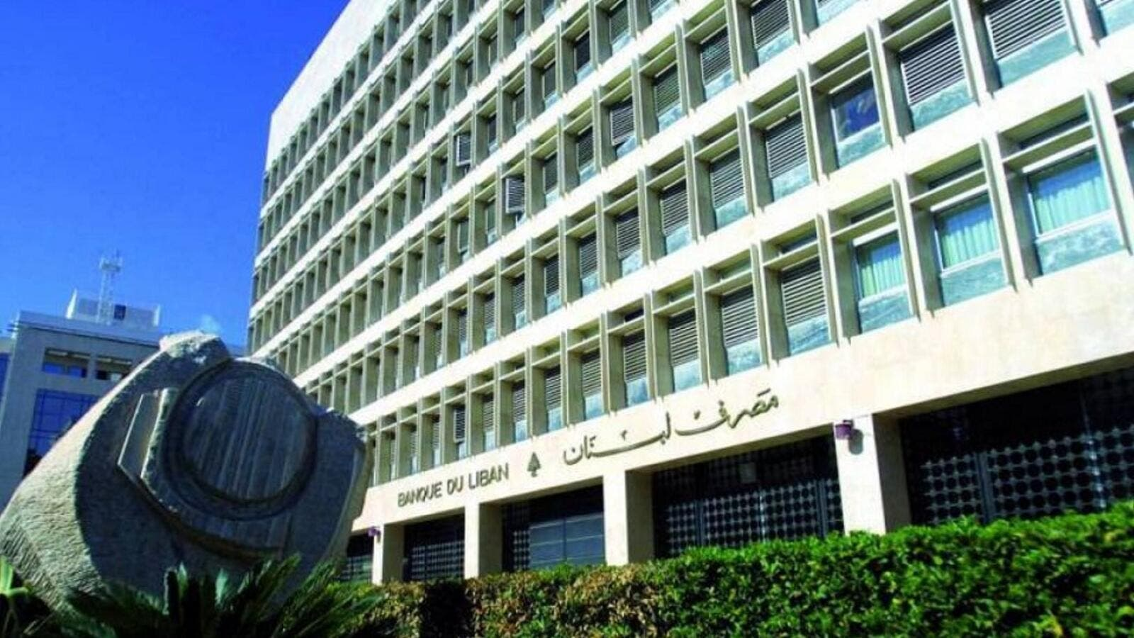 Lebanon: 'Temporary' Measures Announced for Commercial Banks Amid Security Concerns