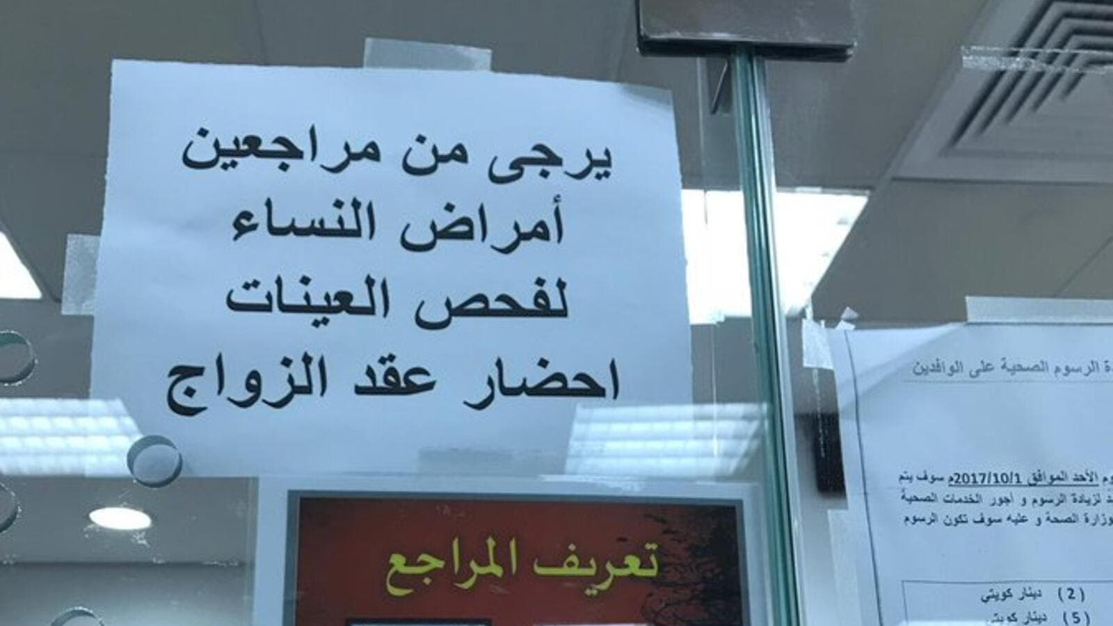 "A photo taken in one of Kuwait's public hospitals. It reads: ""Patients visiting gynecologists required to bring marriage contract"". (Twitter)"