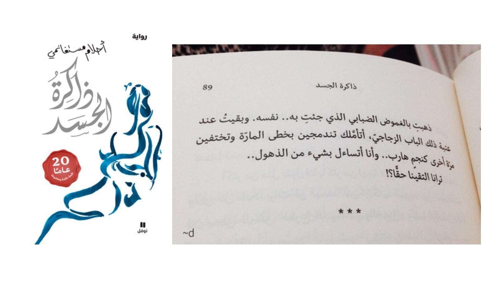 رواية ذاكرة الجسد pdf