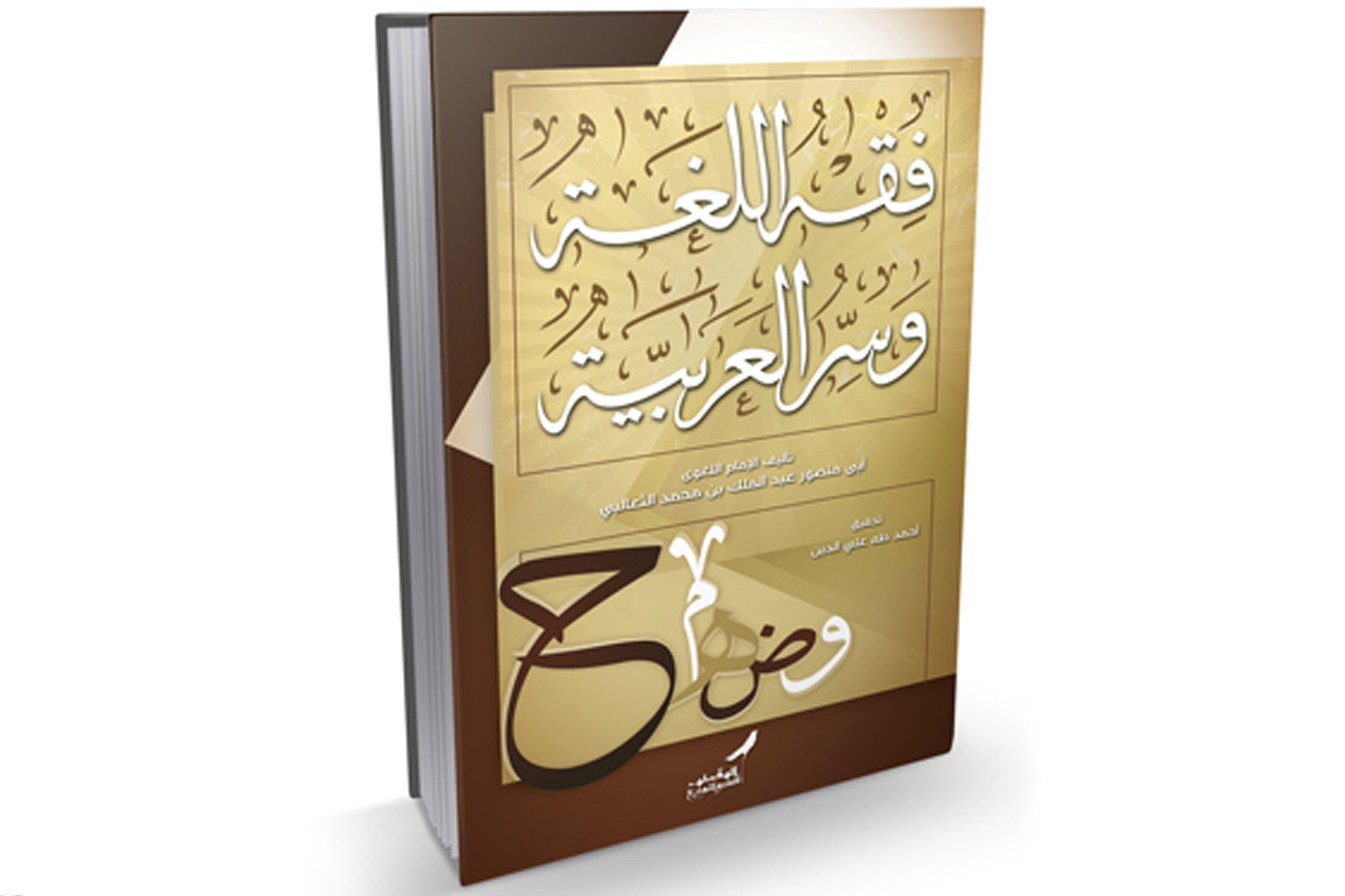 كتاب فقه اللغة وسر العربية للثعالبي pdf