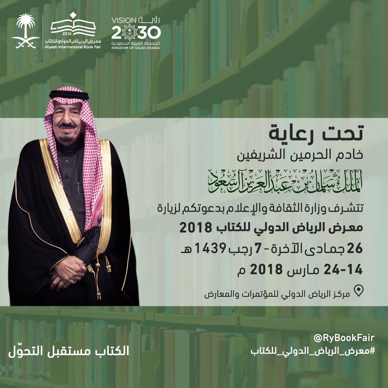 معرض الرياض للكتاب الدولي