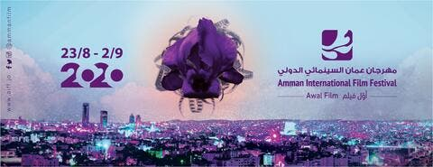 First Amman International Film Festival, to Open this Month, Announces its Schedule