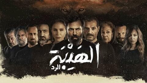 Al-Hayba Season 5 Name Revealed.. And Owais Mukhalalati (Sakher) Is Leaving the Show
