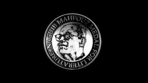 حفل توزيع جائزة نجيب محفوظ للأدب لعام 2021