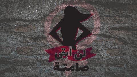 Arab Reporters for Investigative Journalism Forum Provides Digital Platform for Global Journalists
