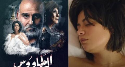 باسم مغنية يضرب دانييلا رحمة على مؤخرتها في مسلسل للموت!