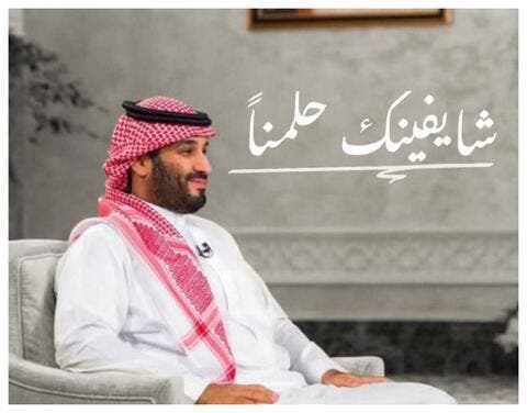 شايفينك حلمنا.. وسم يتصدر الترند بعد مقابلة ولي العهد السعودي محمد بن سلمان