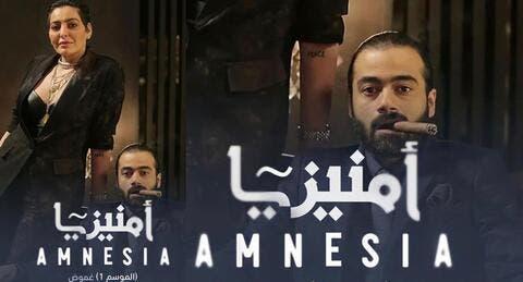 حمد أشكناني يثير سخط الجمهور بمشهد حميمي من مسلسل أمنيزيا!