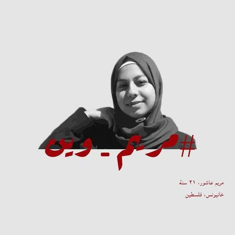 Mariam Ashur, Missing Gazan Girl, Releases a Video Telling Her Story