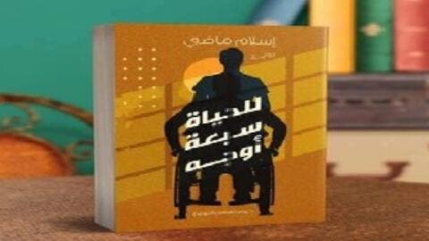 صدر حديثاً رواية للحياة سبعة أوجه للكاتب إسلام ماضي